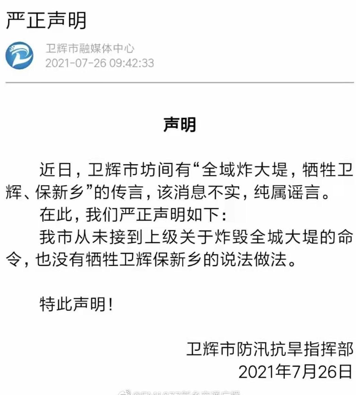 辟谣!牺牲卫辉保新乡消息不实!