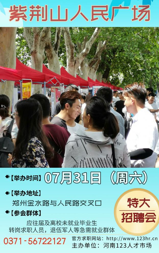 7月31日郑州紫荆山大型招聘会 提供12800余个岗位