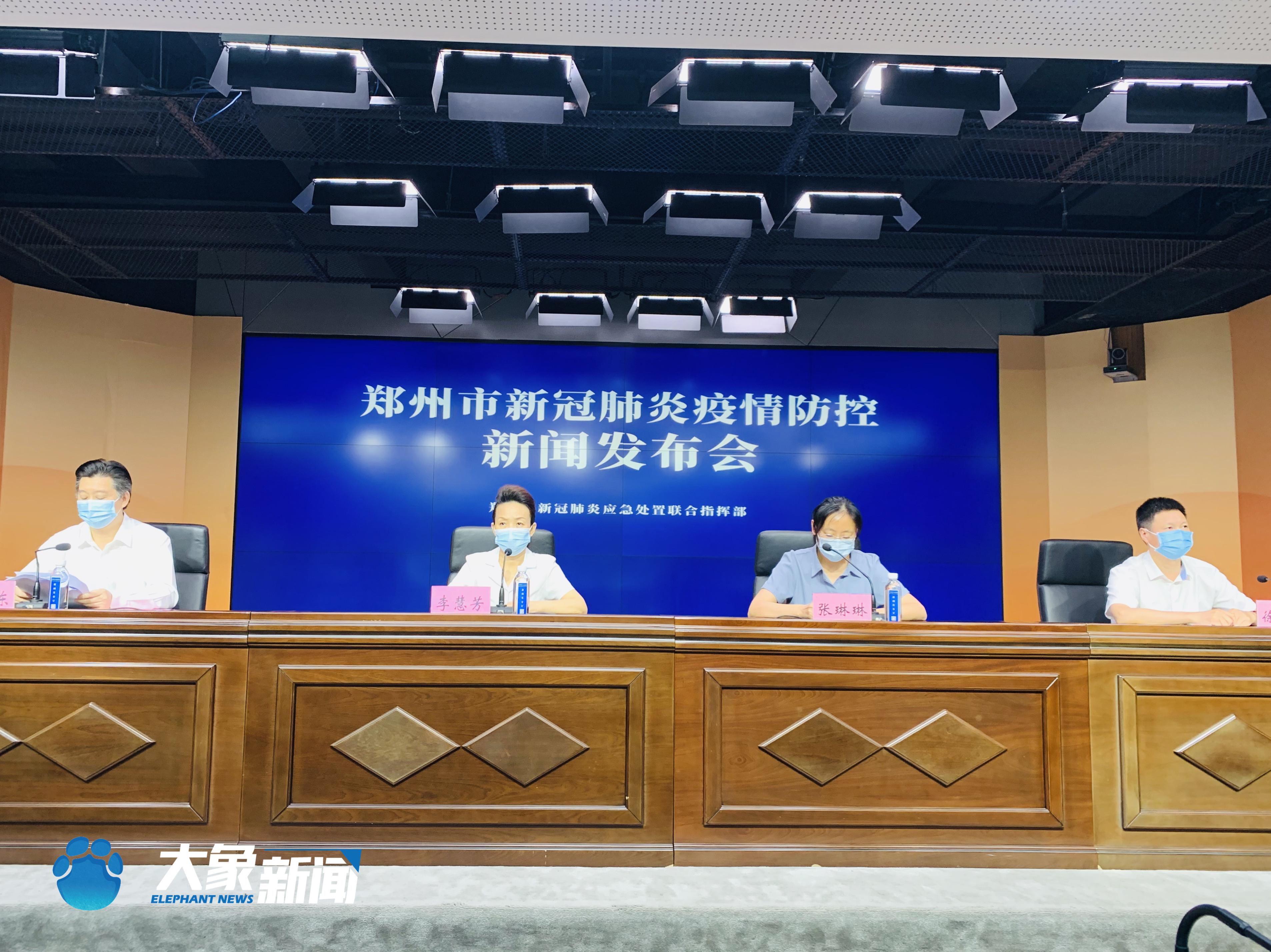 快讯!截至8月4日18时,郑州本轮疫情累计感染101人