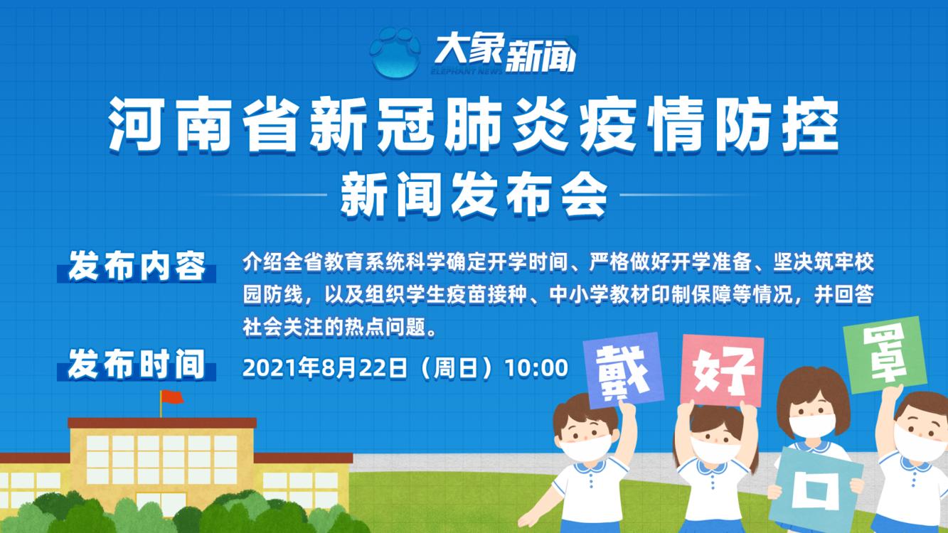河南省新冠肺炎疫情防控新闻发布会