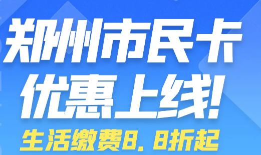 """河南郑州:""""一卡通用,一码通城""""——市民卡优惠上线"""