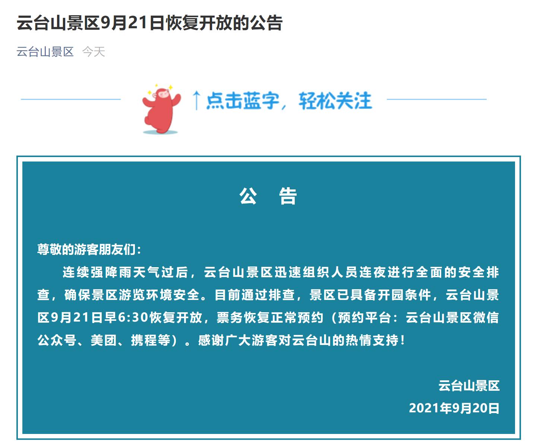 云台山景区9月21日恢复开放
