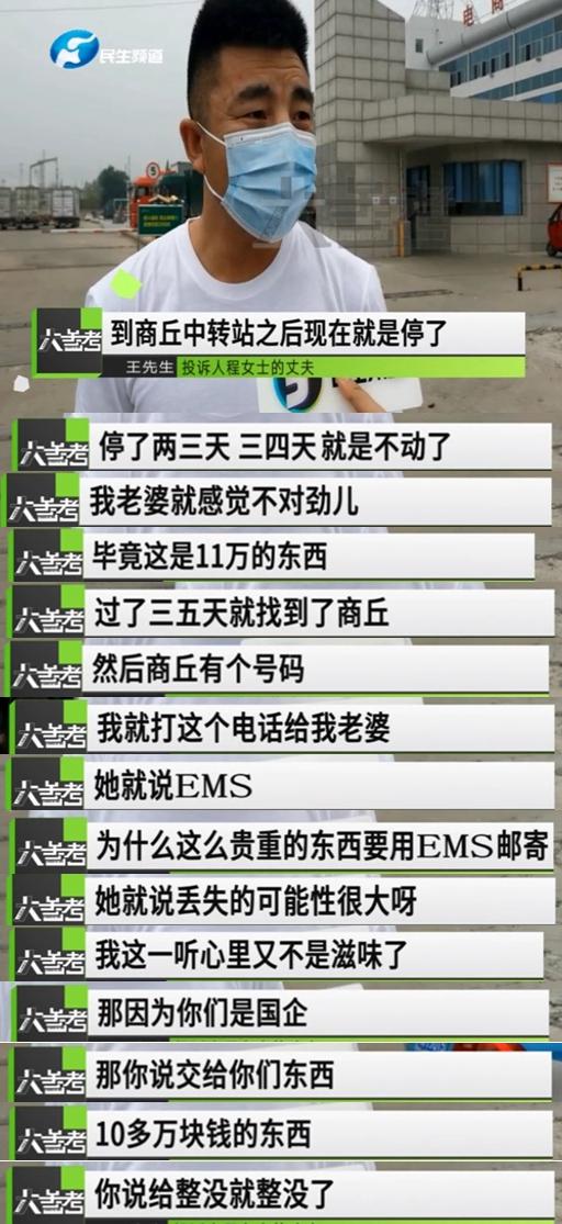 天津女子邮寄11万黄金中途失踪 河南邮政:涉案人员已被抓获,系外包员工