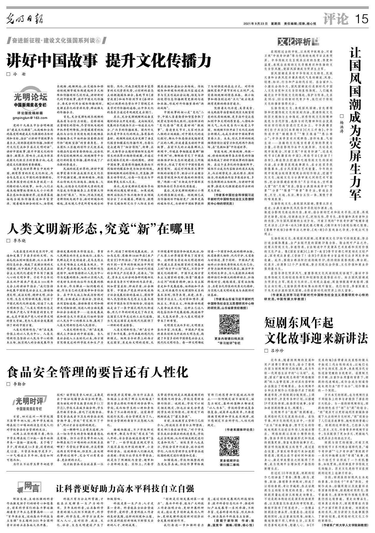 中秋奇妙游再出圈——河南广电中国节日系列节目引理论界关注