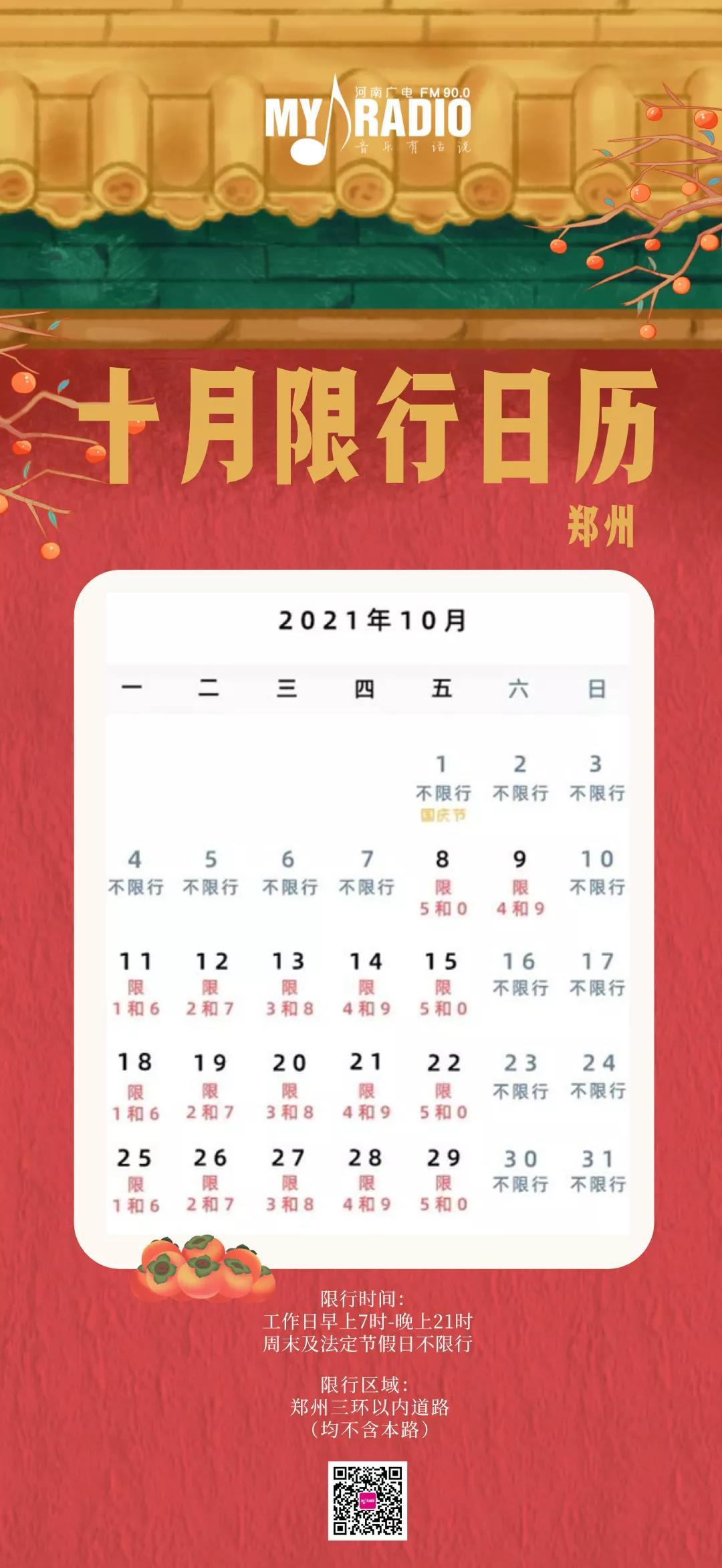 2021年国庆假期郑州不限行 附10月限行日历