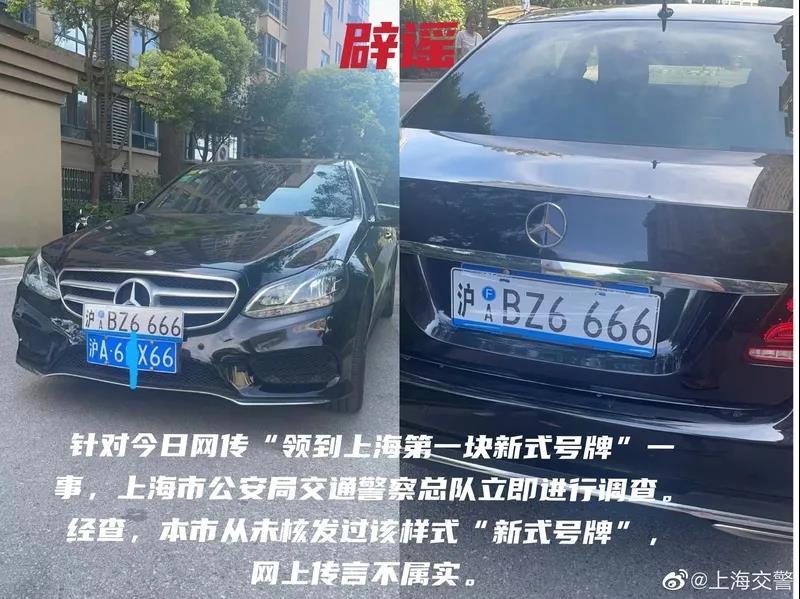 有人领到上海新式机动车号牌?警方辟谣:从未核发,传言不属实