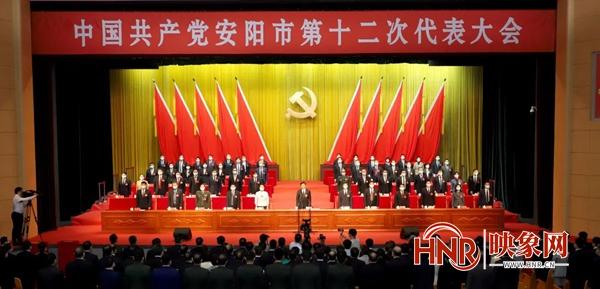 中国共产党安阳市第十二次代表大会27日闭幕