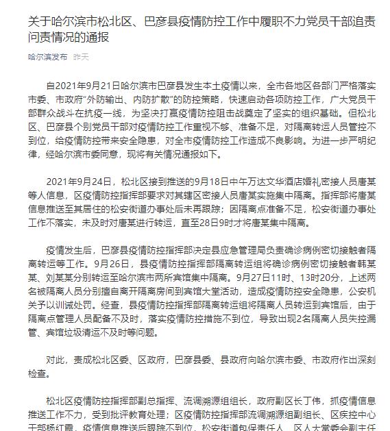 疫情防控工作中履职不力,哈尔滨多名干部被追责问责