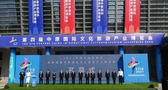 2021洛阳河洛文化旅游节开幕