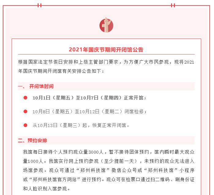 国庆假期期间郑州科技馆对开闭馆时间进行了调整