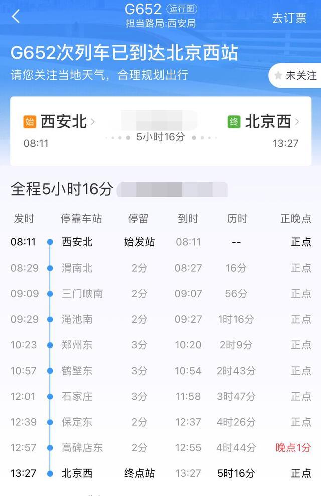 鹤壁通报一密接者行动轨迹,所乘G652次列车终点为北京西站