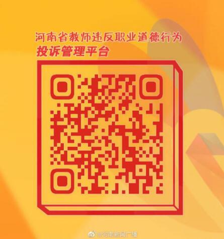 """河南省教师违反职业道德行为投诉管理平台正式上线,实现""""指尖监督""""!"""