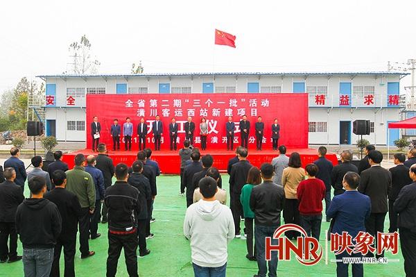 """信阳:潢川县举行""""三个一批""""重点项目集中开工仪式"""