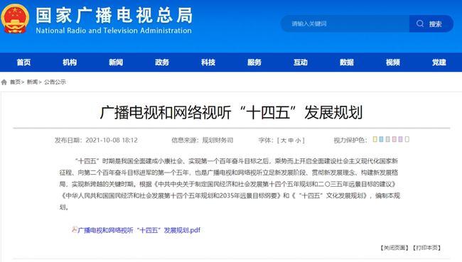 广电总局发布规划:严禁丑闻劣迹者发声出镜 力挺爱国爱港艺人