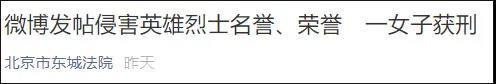 女子微博侮辱董存瑞一审判决 获刑七个月