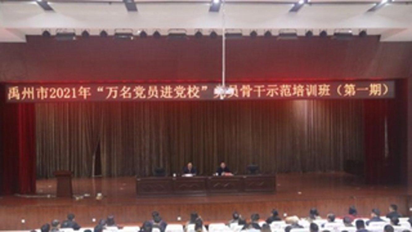 """禹州市:高质量开展""""万名党员进党校""""培训工作"""