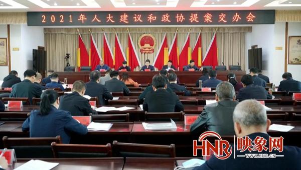 驻马店:新蔡县2021年人大建议和政协提案交办会召开