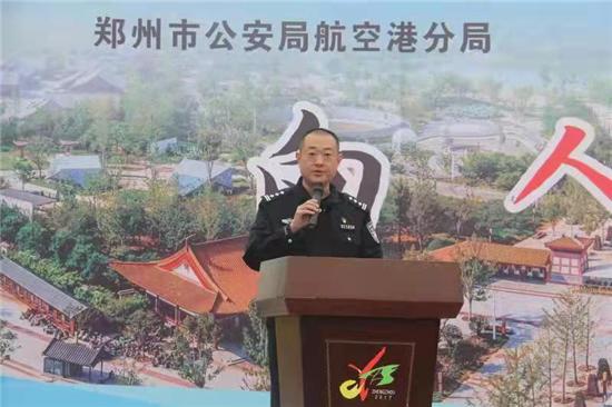 """郑州市公安局航空港分局举行2021年下半年""""向人民报告""""活动"""