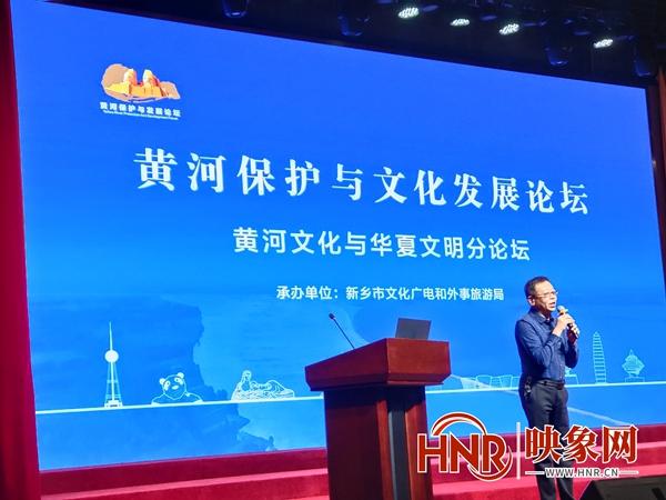 黄河文化与华夏文明分论坛在新乡举办 描绘新蓝图