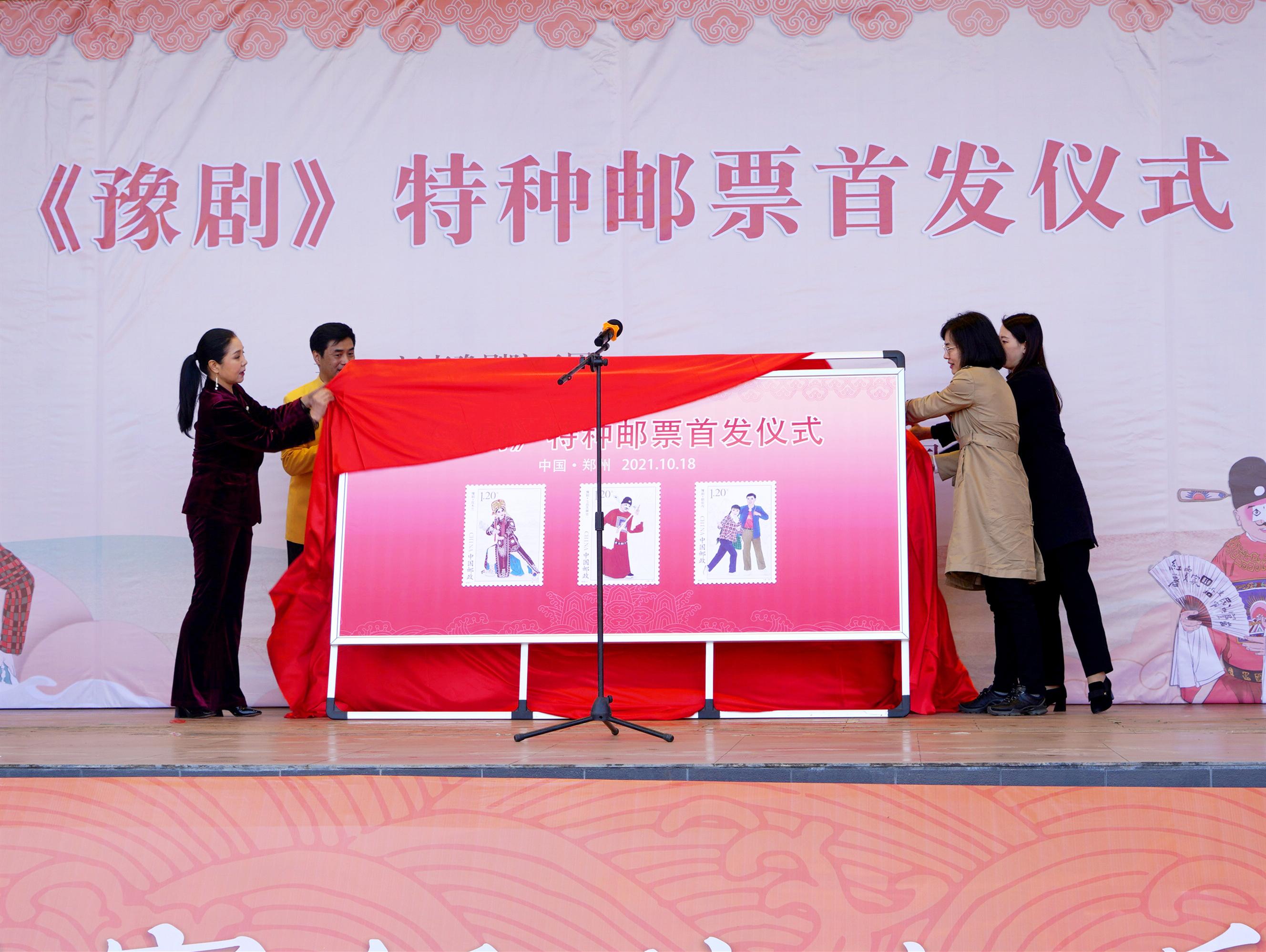 全国首套《豫剧》特种邮票10月18日发行