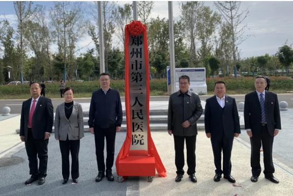 郑州北部居民看病有了新去处,郑州市三院北部院区正式开诊