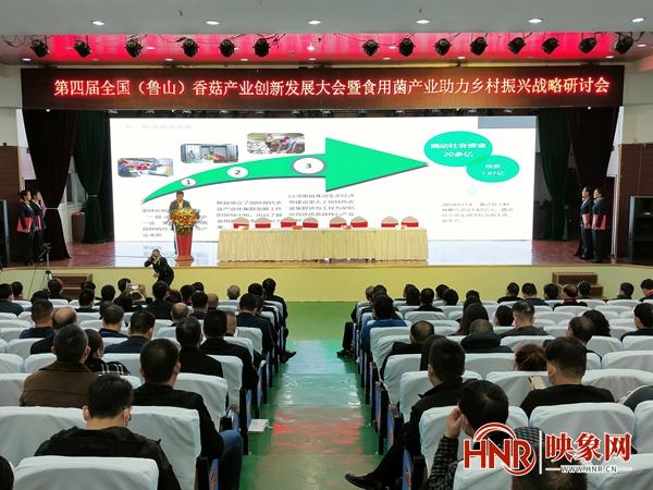 第四届全国(鲁山)香菇产业创新发展大会16日在鲁山举行