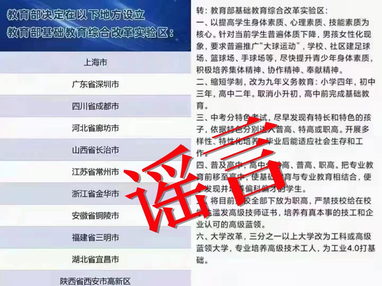 """网传基础教育综合改革实验区""""缩短学制"""" 教育部:辟谣!说法不实!"""