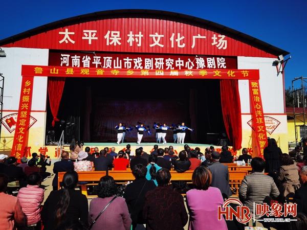 鲁山县观音寺乡第四届秋季文化节拉开帷幕