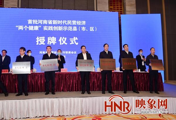 """西峡县获河南省首批新时代民营经济""""两个健康""""示范县称号"""