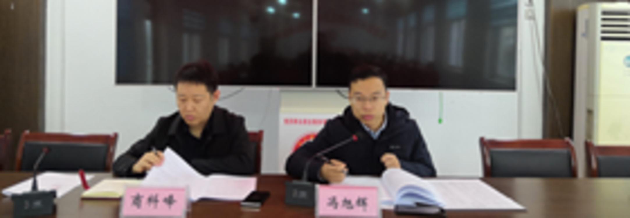 宝丰县观音堂示范区召开2021年防返贫监测动态调整培训会