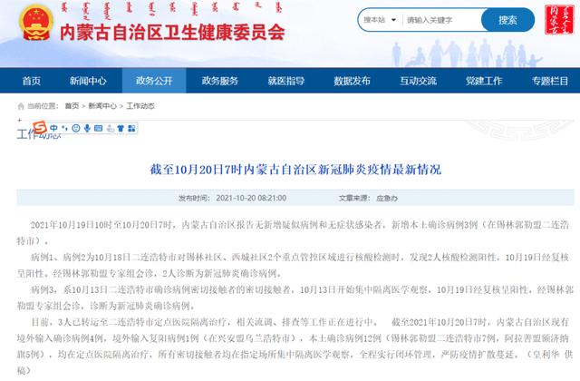 内蒙古新增本土确诊病例3例,均在二连浩特市