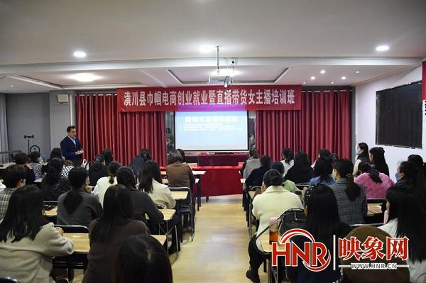 信阳:潢川巾帼电商创业就业暨直播带货培训班顺利开班