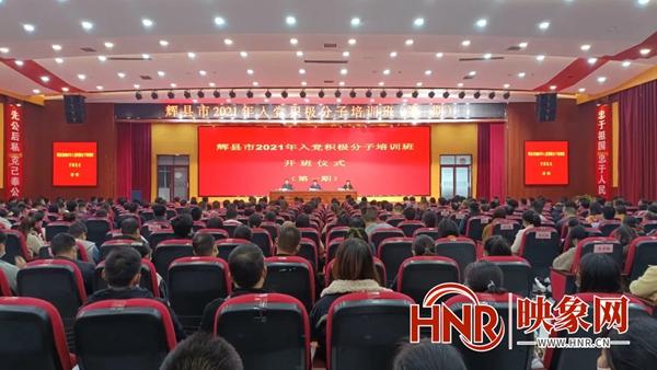 新乡|辉县市2021年入党积极分子培训班开班