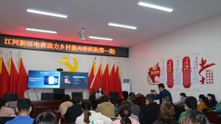 河南鲁山:开展电商培训 助力乡村振兴