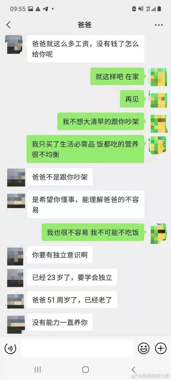 留学生因生活费不足辱骂父亲?网友:不如生块叉烧