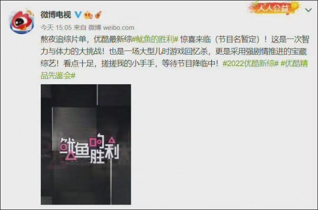 优酷抄袭《鱿鱼游戏》遭韩国网民吐槽 国内网友:大可不必蹭这个热度