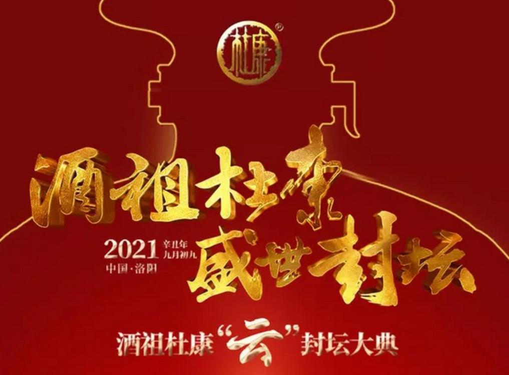 七大看点抢先看,2021辛丑年酒祖杜康·封坛大典等你来