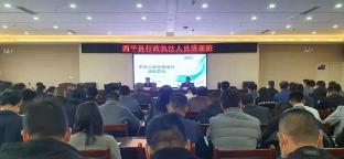 西平县举办全县行政执法人员培训班