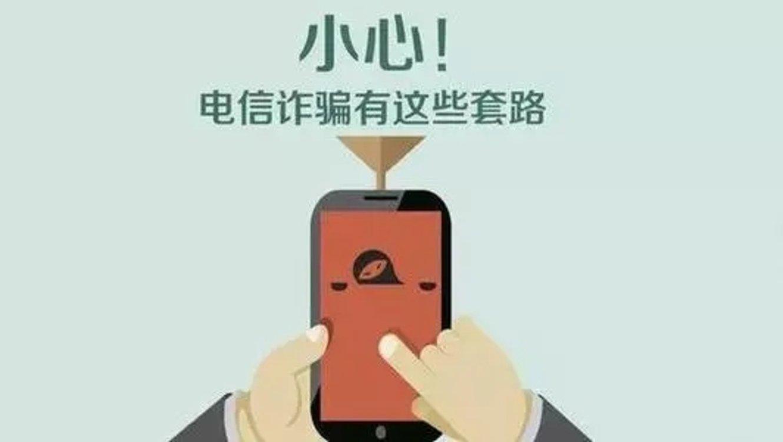 """提前预警 郑州警方发布""""双十一""""防诈骗指南 这五种骗局要当心"""