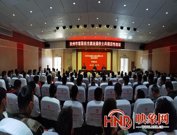 汝州市首届自主就业退役士兵适应性培训班开班
