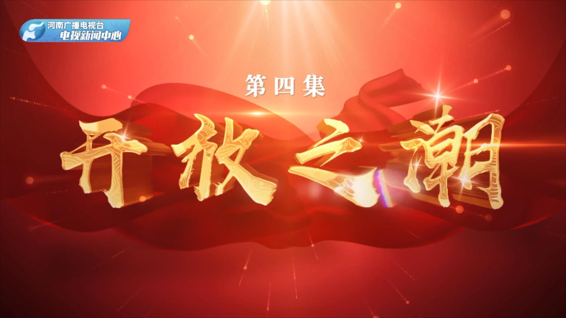 六集电视专题片《小康大道》 第4集:开放之潮