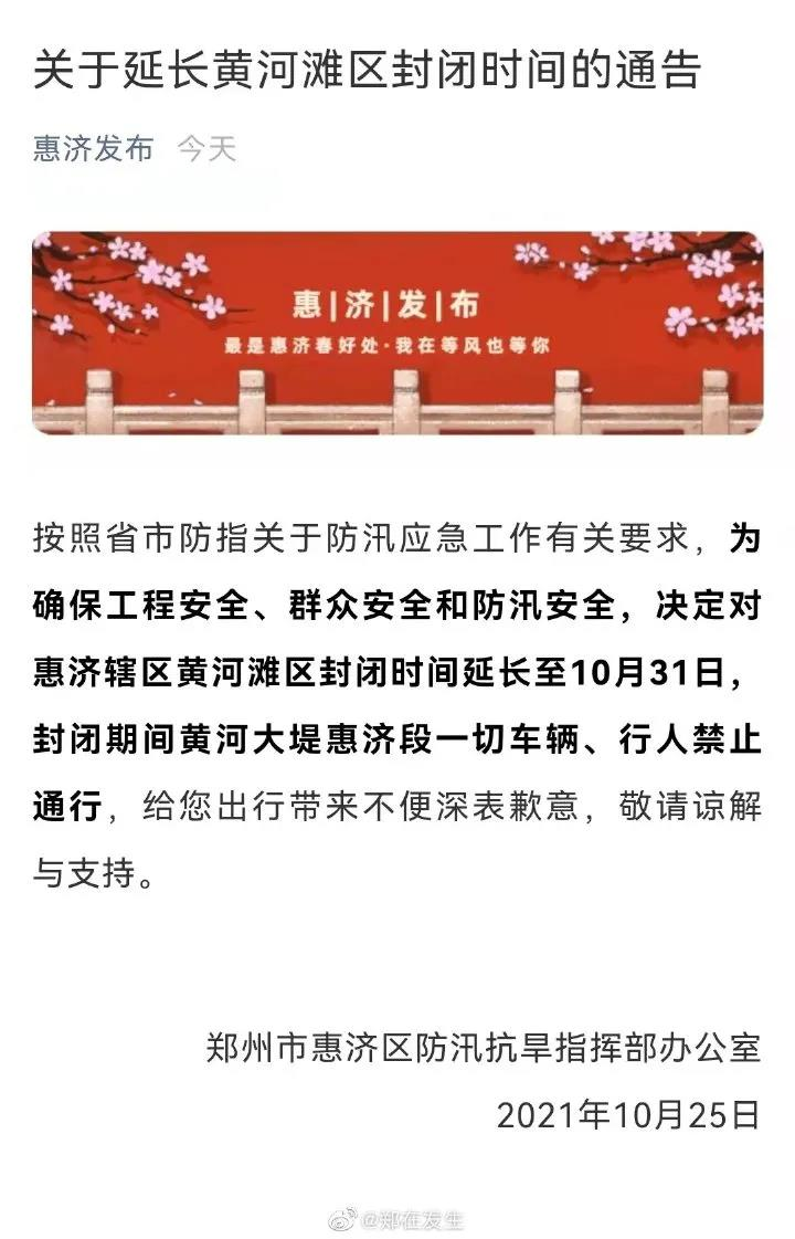 敲黑板!郑州惠济辖区黄河滩区封闭时间再次延长