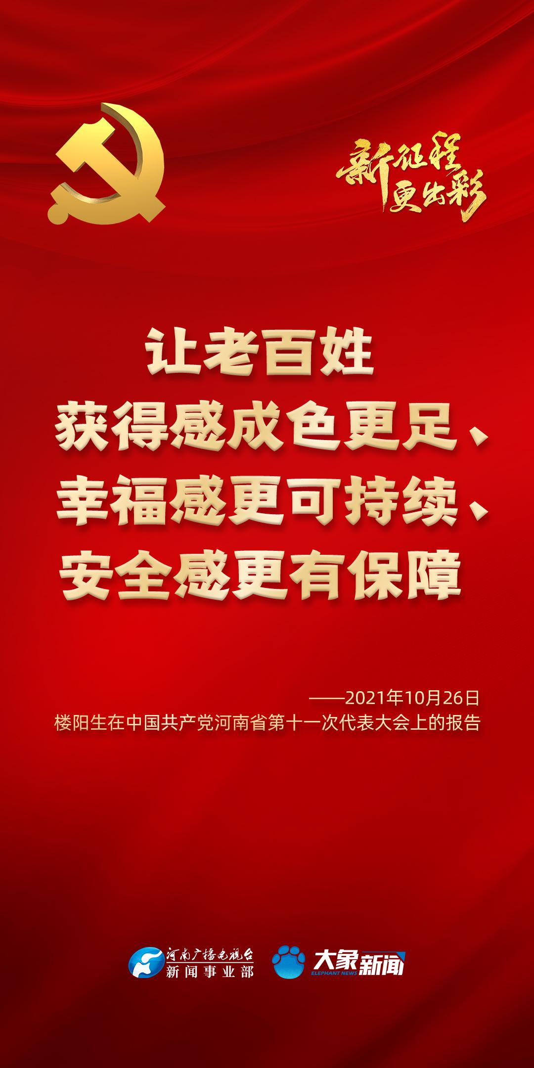 新征程 更出彩 | 河南省第十一次党代会报告中的经典句