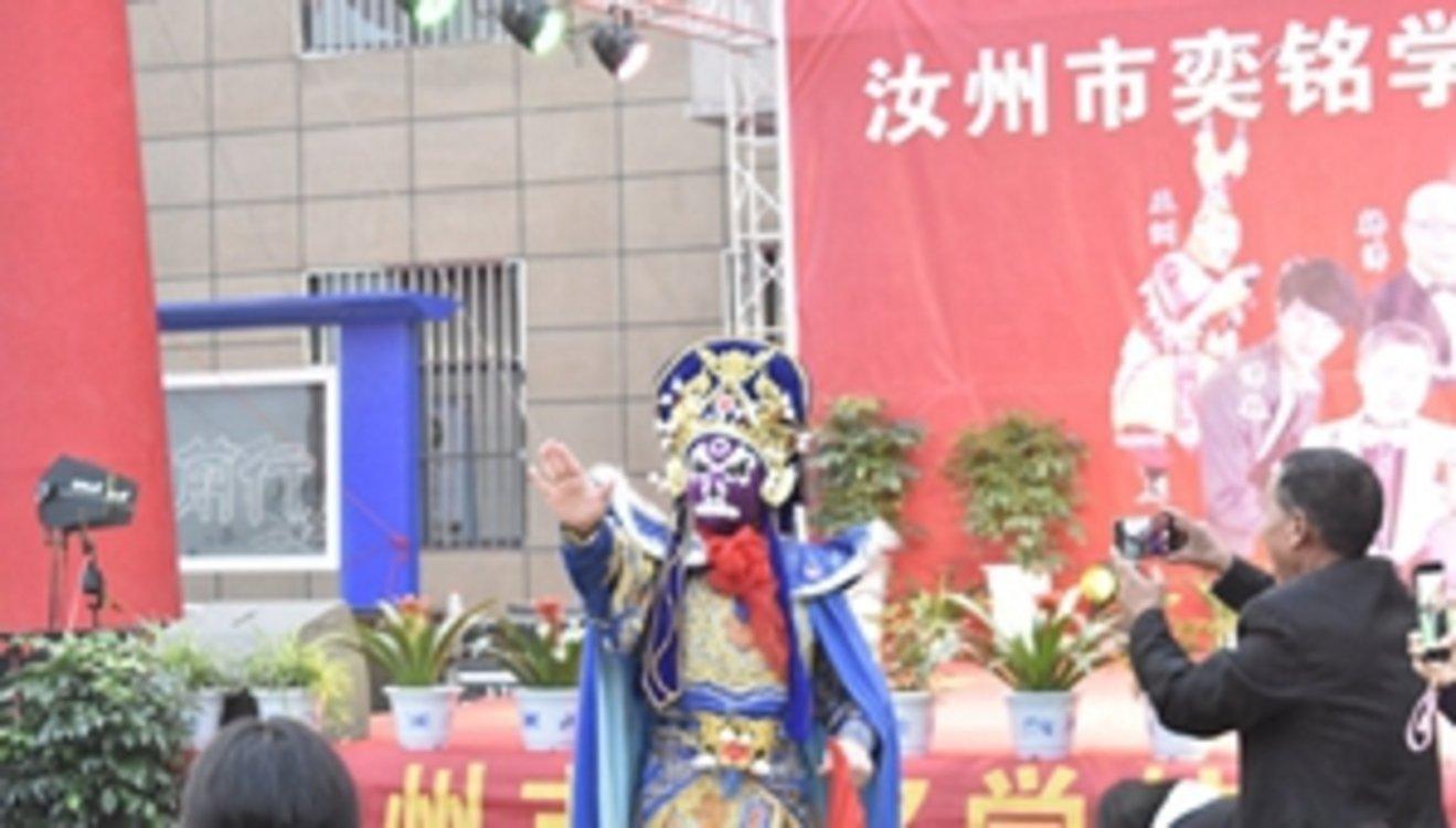 汝州市夏店镇举办戏曲进校园活动