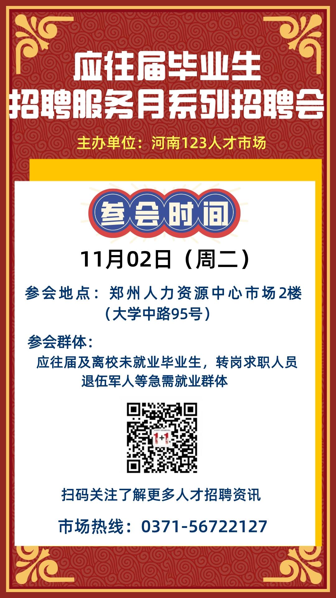 11月郑州首场大型现场招聘会将举办 近16000个岗位等你来