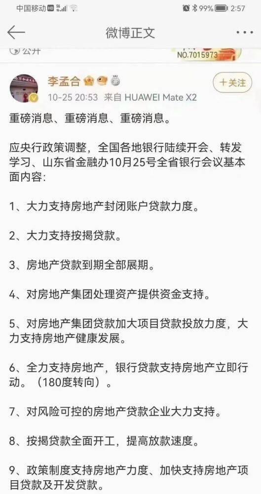 网传山东省大力支持按揭贷款 省地方金融监管局:假的