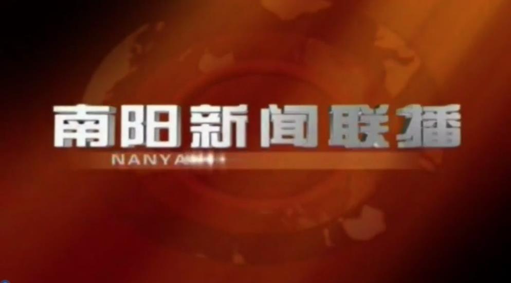 南阳新闻联播2021.09.14