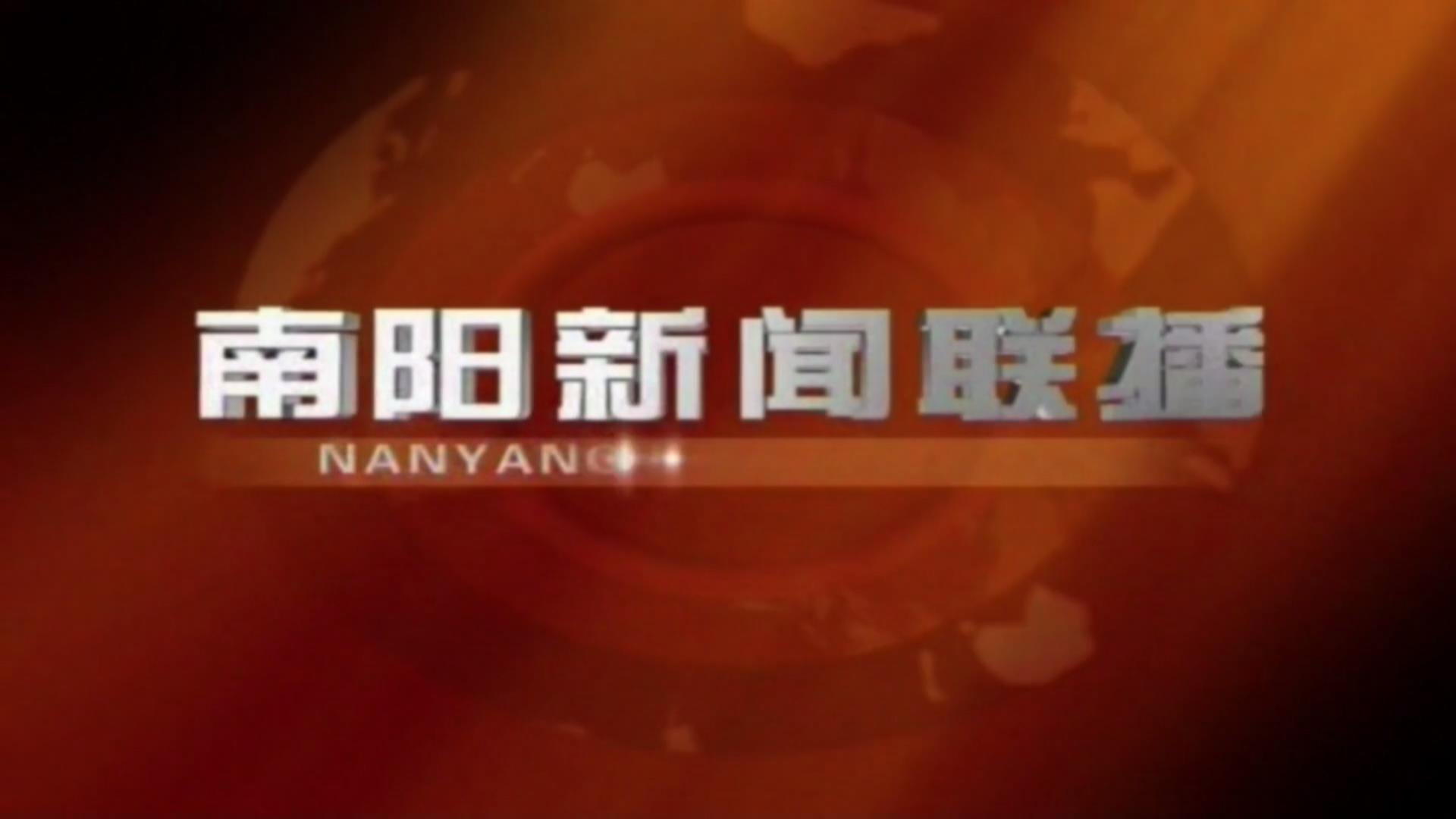 南阳新闻联播2021.09.20