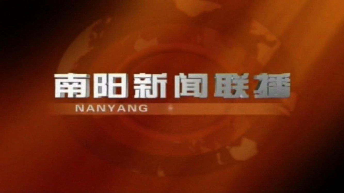 南阳新闻联播2021.10.22